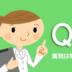 プロの栄養士が答えるQ&Aコーナー