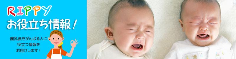 赤ちゃんなく あレルギー譲歩