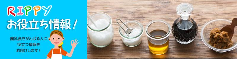 お役立ち情報 離乳食の調味料